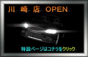 川崎店OPEN